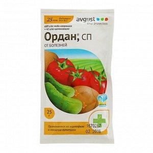 Средство от болезней на картофеле и овощных культурах Ордан, 25 г