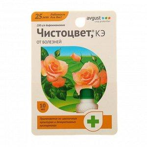 Средство от болезней цветочных культур Чистоцвет 10 мл