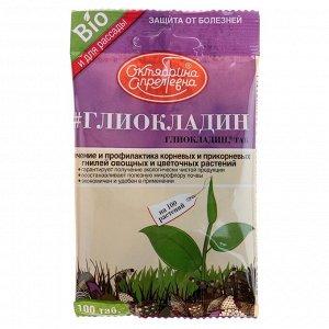 """БИОФунгицид для дезинфекции почвы """"Глиокладин"""", водорастворимый, таблетки, 100 шт"""