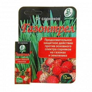 Средство борьбы с сорняками Газонтрел от осотов, ромашки, горцев 12 мл