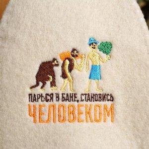 """Шапка для бани с вышивкой """"Парься в бане, становись человеком"""""""