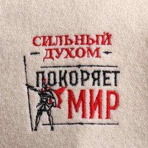 """Шапка для бани с вышивкой """"Сильный духом покоряет мир"""""""