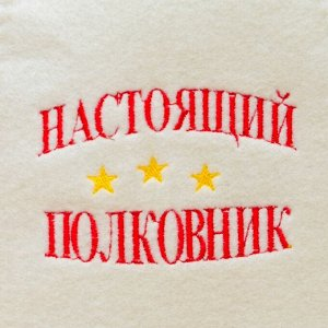 """Шапка для бани  """"Настоящий полковник"""""""