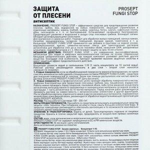 Средство для защиты от плесени Prosept Fungi Stop, Концентрат, 1л