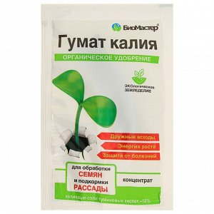 """Удобрение органическое """"БиоМастер"""" Гумат Калия, для рассады, концентрат, 4 мл"""