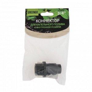 """Коннектор, 3/4"""" (19 мм) – 6 мм, с внешней резьбой, цанговое соединение, пластик"""