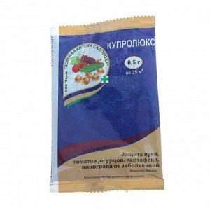 Средство от болезней растений Купролюкс, 6,5г