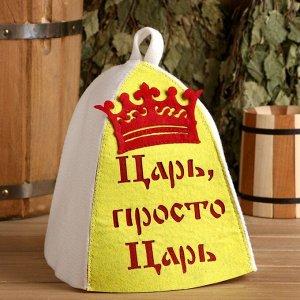 """Шапка банная """"Царь, просто царь"""" с аппликацией 3262524"""