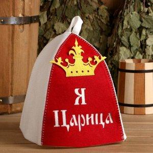"""Шапка банная """"Я Царица"""" с аппликацией 3262525"""