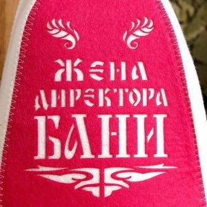 """Шапка банная """"Жена директора бани"""" с аппликацией"""