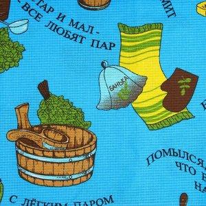 Килт для сауны муж (65х150), С легким паром синий ваф.полотно 160г/м, хл100%