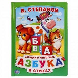 """Книжка из картона в пухлой обложке """"Умка""""  В.Степанов. Азбука в стихах, 21*28см, 16стр."""
