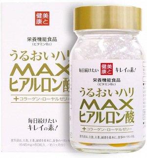 MAX Комплекс гиалуроновой кислоты для здоровья и молодости кожи