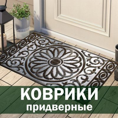 ❤Красота для Вашего дома: товары для уюта и интерьера! — Коврики придверные — Коврики