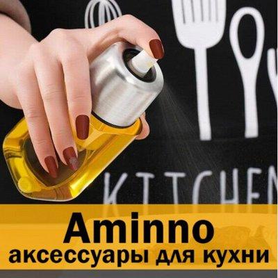 ❤Красота для Вашего дома: товары для уюта и интерьера! — Аксессуары для кухни Aminno — Посуда