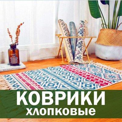 ❤Красота для Вашего дома: товары для уюта и интерьера! — Коврики хлопковые — Коврики