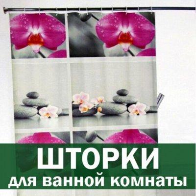 ❤Красота для Вашего дома: товары для уюта и интерьера! — Шторки для ванной комнаты — Шторы