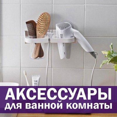 ❤Красота для Вашего дома: товары для уюта и интерьера! — Аксессуары для ванной комнаты — Ершики и вантузы