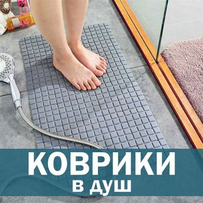 ❤Красота для Вашего дома: товары для уюта и интерьера! — Коврики в ванную — Коврики