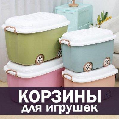 ❤Красота для Вашего дома: товары для уюта и интерьера! — Корзины для детских игрушек. 100% гарантия цвета! — Системы хранения