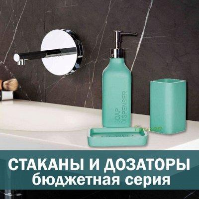 ❤Красота для Вашего дома: товары для уюта и интерьера! — Бюджетная серия. Стаканы и дозаторы для ванной комнаты — Стаканы и дозаторы