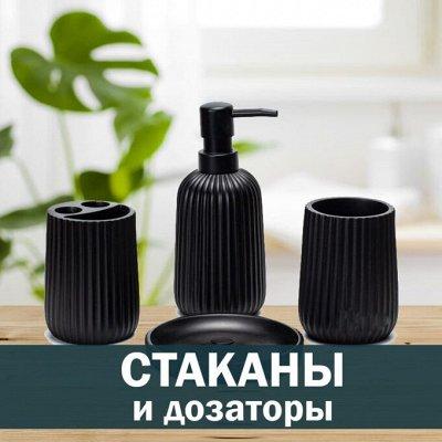 ❤Красота для Вашего дома: товары для уюта и интерьера! — Стаканы и дозаторы для ванной комнаты — Стаканы и дозаторы