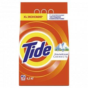 Порошок стиральный TIDE Авт Альпийская свежесть 4.5кг