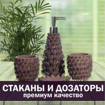 ❤Красота для Вашего дома: товары для уюта и интерьера! — Дозаторы для ванной комнаты ПРЕМИУМ качества — Стаканы и дозаторы