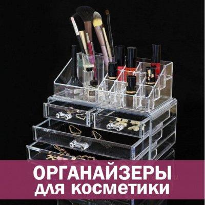 ❤Красота для Вашего дома: товары для уюта и интерьера! — акриловый органайзер для косметики — Системы хранения
