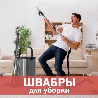 ❤Красота для Вашего дома: товары для уюта и интерьера! — Швабры для уборки — Швабры, щетки и совки