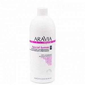 ARAVIA Organic Концентрат для бандажного восстанавливающего обёртывания Special System 500 мл