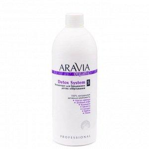 ARAVIA Organic Концентрат для бандажного детокс обертывания 500 мл