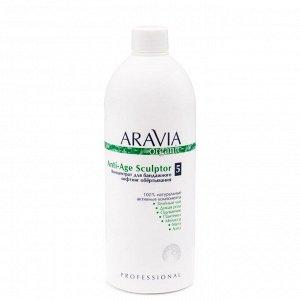 ARAVIA Organic Концентрат для бандажного лифтинг обёртывания Anti-Age Sculptor 500 мл