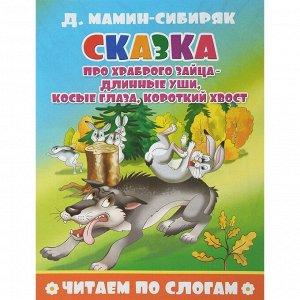 Читаем по слогам «Сказка про храброго зайца - длинные уши, косые глаза, короткий хвост», 16 стр.