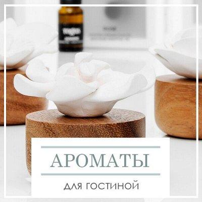 🔥 Весь Домашний Текстиль!!! 🔥 От Турции до Иваново! 🌐 — Ароматы для гостиной — Ароматизаторы