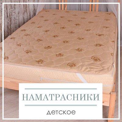 🔥 Весь Домашний Текстиль!!! 🔥 От Турции до Иваново! 🌐 — Деские Наматрасники — Интерьер и декор