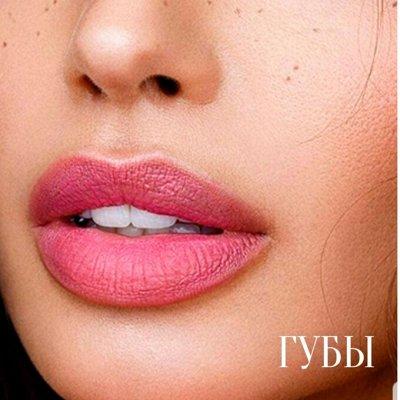 MakeUMake –  декоративная косметики премиум-класса — Для губ — Для губ
