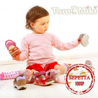 Детская обувь с 21 по 37 размеры. Сандалики, дутики, туфли — Качественная обувь для деток с 21 по 37 размеры * Сандалики — Для детей