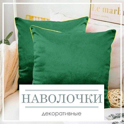 🔥 Весь Домашний Текстиль!!! 🔥 От Турции до Иваново! 🌐 — Декоративные наволочки — Интерьер и декор