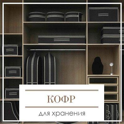 🔥 Весь Домашний Текстиль!!! 🔥 От Турции до Иваново! 🌐 — Кофр для хранения — Прихожая и гардероб
