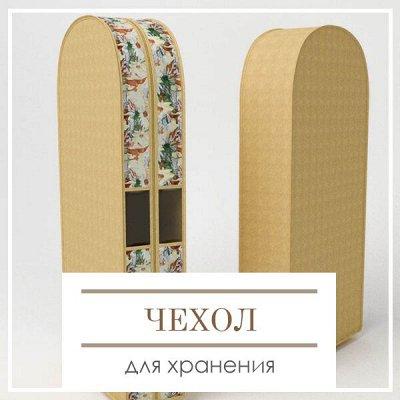 🔥 Весь Домашний Текстиль!!! 🔥 От Турции до Иваново! 🌐 — Чехол для хранения — Прихожая и гардероб