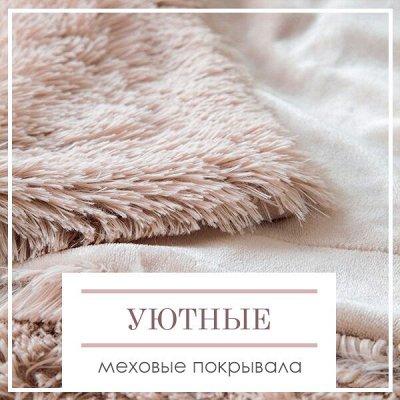 🔥 Весь Домашний Текстиль!!! 🔥 От Турции до Иваново! 🌐 — Уютные Меховые Покрывала — Пледы и покрывала
