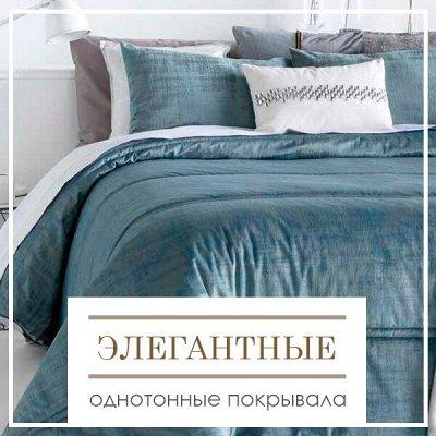 🔥 Весь Домашний Текстиль!!! 🔥 От Турции до Иваново! 🌐 — Элегантные Однотонные Покрывала — Праздники