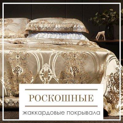 🔥 Весь Домашний Текстиль!!! 🔥 От Турции до Иваново! 🌐 — Роскошные Жаккардовые Покрывала — Пледы и покрывала