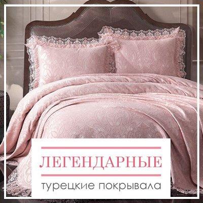 🔥 Весь Домашний Текстиль!!! 🔥 От Турции до Иваново! 🌐 — Легендарные Турецкие Покрывала — Праздники