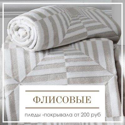 🔥 Весь Домашний Текстиль!!! 🔥 От Турции до Иваново! 🌐 — Милые Флисовые Пледы-Покрывала от 200 руб — Пледы