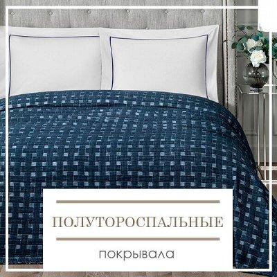 🔥 Весь Домашний Текстиль!!! 🔥 От Турции до Иваново! 🌐 — Полутороспальные Покрывала — Пледы и покрывала