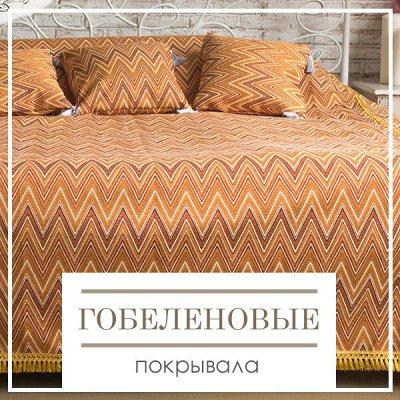 🔥 Весь Домашний Текстиль!!! 🔥 От Турции до Иваново! 🌐 — Хлопковый гобелен (Гобеленовые Покрывала) — Пледы и покрывала