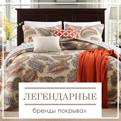 🔥 Весь Домашний Текстиль!!! 🔥 От Турции до Иваново! 🌐 — Легендарные бренды Покрывал — Пледы и покрывала