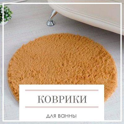 Ликвидация Склада Домашнего Текстиля!🔴Всего Одна Неделя!🔴  — Коврики для ванной — Ванная